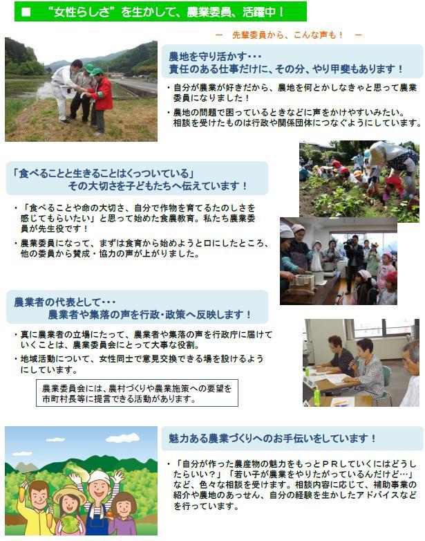 農業委員会4